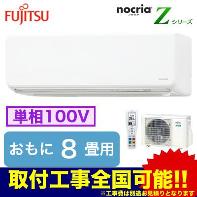 AS-Z25H 富士通ゼネラル 住宅設備用エアコン nocria Zシリーズ(2018) (おもに8畳用・単相100V・室内電源)