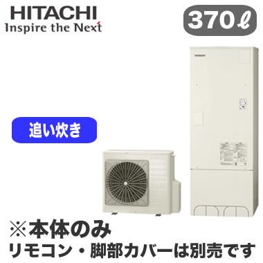 BHP-F37RU 【本体のみ】 日立 エコキュート 370L 標準タンク フルオートタイプ