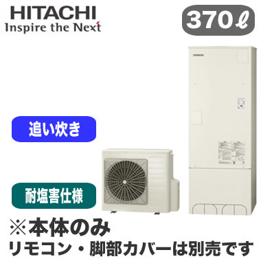 BHP-F37RUE 【本体のみ】 日立 エコキュート 370L 耐塩害仕様 標準タンク フルオートタイプ