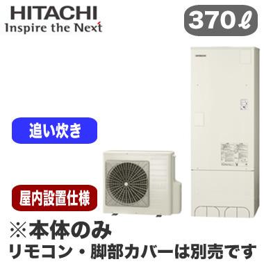 BHP-F37RUM 【本体のみ】 日立 エコキュート 370L 屋内設置仕様 標準タンク フルオートタイプ