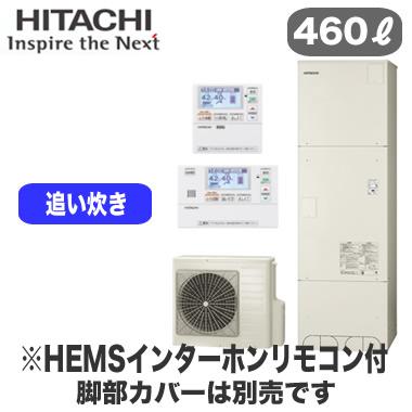 BHP-F46RU + BER-R1FH 【当店おすすめ!お買得品】【HEMSインターホンリモコン付】 日立 エコキュート 460L 標準タンク フルオートタイプ
