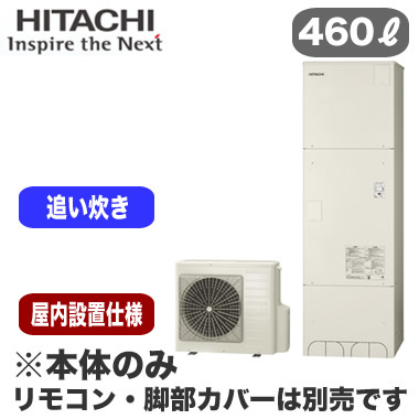 BHP-F46RUM 【本体のみ】 日立 エコキュート 460L 屋内設置仕様 標準タンク フルオートタイプ