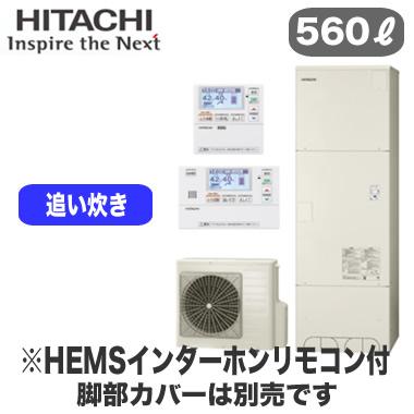 BHP-F56RU + BER-R1FH 【当店おすすめ!お買得品】【HEMSインターホンリモコン付】 日立 エコキュート 560L 標準タンク フルオートタイプ