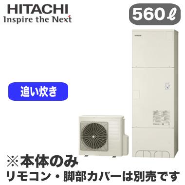 BHP-F56RU 【本体のみ】 日立 エコキュート 560L 標準タンク フルオートタイプ