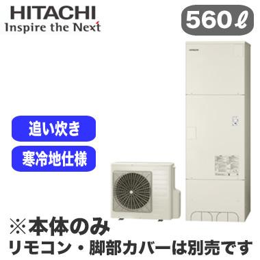 BHP-F56RUK 【本体のみ】 日立 エコキュート 560L 寒冷地仕様 標準タンク フルオートタイプ
