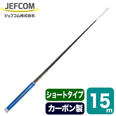 DESF-15000S ジェフコム 電設作業工具 DENSAN デンサン ケーブル索引具 スリムフィッシャー(ショートタイプ) 15mタイプ
