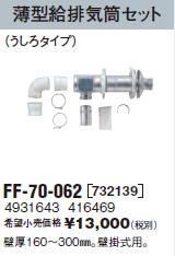 FF-70-062 サンポット 石油給湯機器 その他部材 エコフィールAKF・ASF・FKF・MKF・MSF HMG-QタイプHMG-385・384用FF給排気筒セット 薄型 うしろタイプ