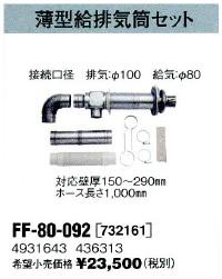 FF-80-092 サンポット 石油給湯機器 その他部材 薄型給排気筒セット