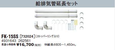 FK-15SS サンポット 石油給湯機器 その他部材 給排気管延長セット φ70