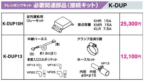 K-DUP10H オーケー器材(ダイキン) エアコン部材 ドレンポンプキット 必要関連部品 接続キット 並列運転用リレーキット K-DUP10H