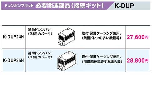 K-DUP25H オーケー器材(ダイキン) エアコン部材 ドレンポンプキット 必要関連部品 接続キット 補助ドレンパン 3リットル用 カバー付 K-DUP25H