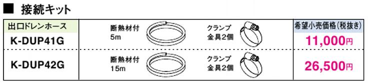 K-DUP42G オーケー器材(ダイキン) エアコン部材 ドレンポンプキット用オプション 接続キット 出口ドレンホース 15m