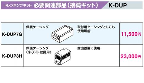 K-DUP8H オーケー器材(ダイキン) エアコン部材 ドレンポンプキット 必要関連部品 接続キット 保護ケーシング(床・天吊・壁掛用)