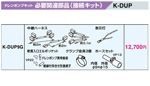 K-DUP9G オーケー器材(ダイキン) エアコン部材 ドレンポンプキット 必要関連部品 接続キット 中継セット K-DUP9G