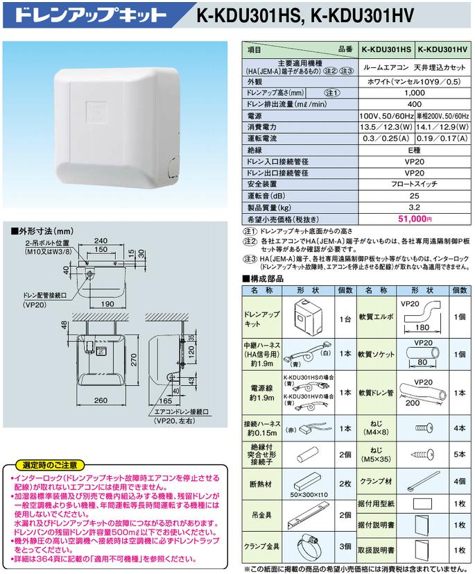 K-KDU301HV オーケー器材(ダイキン) エアコン部材 ドレンアップキット ルームエアコン 天井埋込カセット 1m 低揚程用 ホワイト 運転音25dB 電源:単相200V
