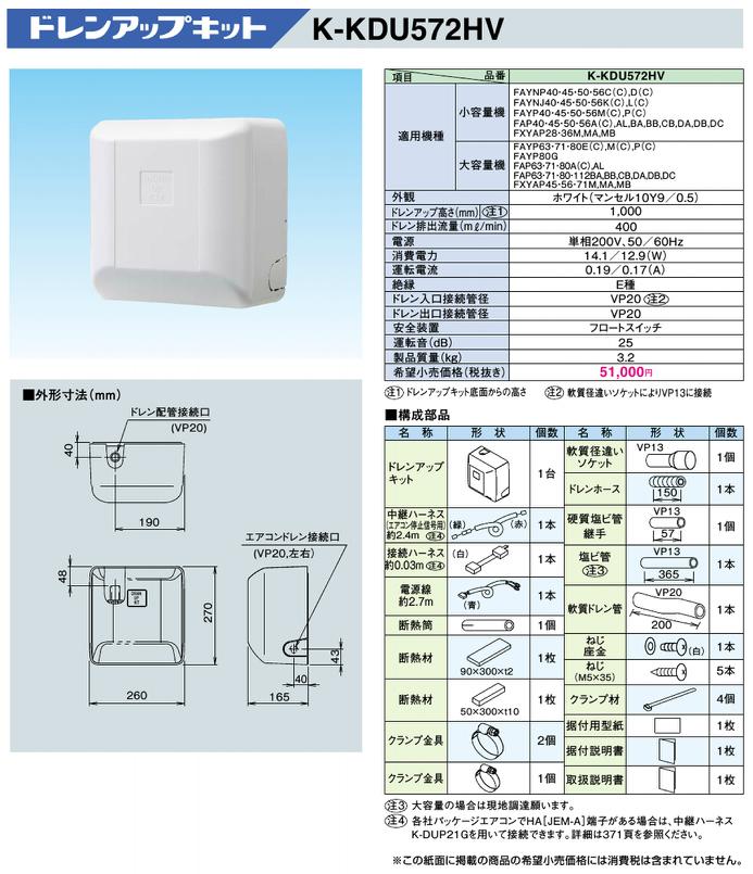 K-KDU572HV オーケー器材(ダイキン) エアコン部材 ドレンアップキット ダイキン工業製スカイエア・ビル用マルチ壁掛 1m 低揚程用 ホワイト 運転音25dB 電源:単相200V