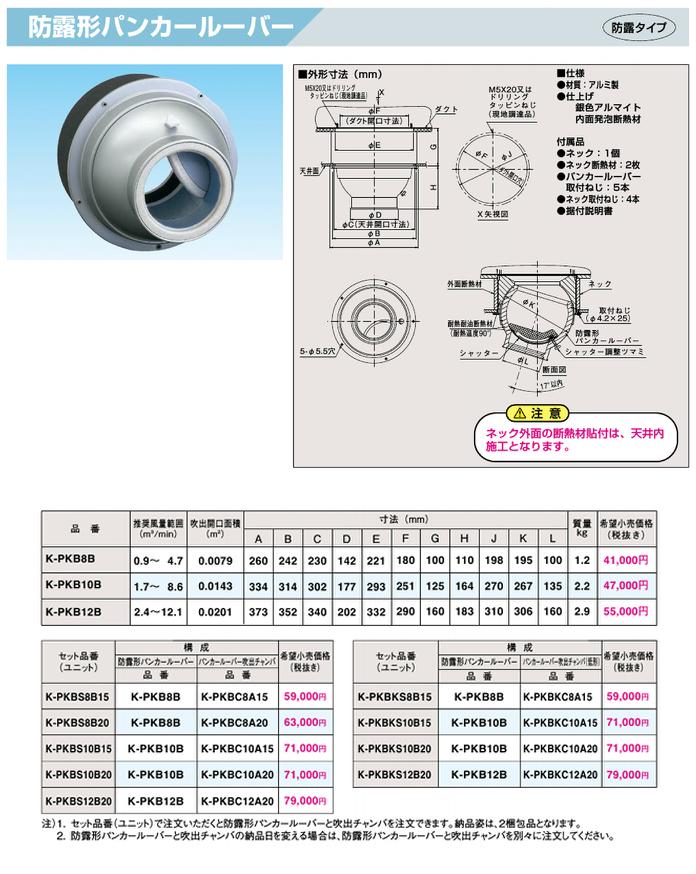 K-PKB8B オーケー器材(ダイキン) 吹出関連商品 防露形パンカールーバー