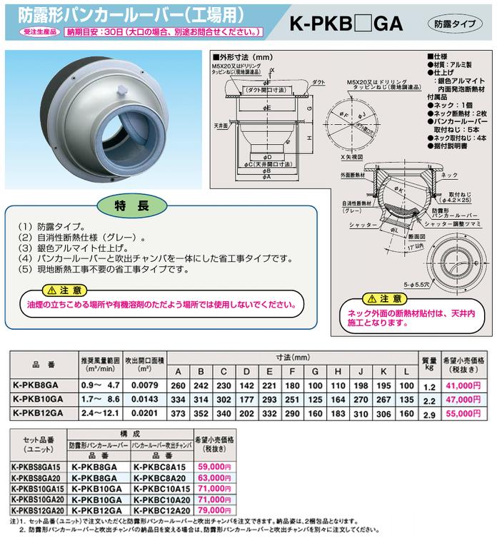 K-PKB8GA オーケー器材(ダイキン) 吹出関連商品 防露形パンカールーバー 工場用
