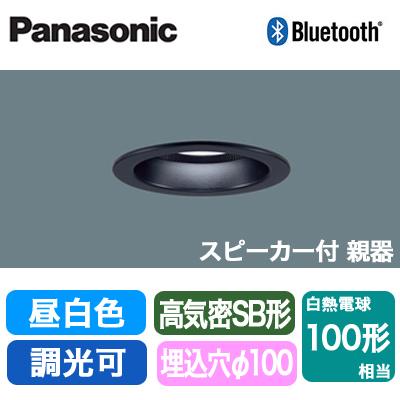 LGB79005LB1 パナソニック Panasonic 照明器具 LEDダウンライト 昼白色 美ルック 浅型10H 高気密SB形 拡散タイプ(マイルド配光) 調光 Bluetooth対応 スピーカー内蔵 親器 白熱電球100形1灯器具相当