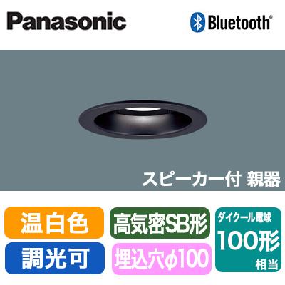 LGB79016LB1 パナソニック Panasonic 照明器具 LEDダウンライト 温白色 美ルック 浅型10H 高気密SB形 ビーム角24度 集光タイプ 調光 Bluetooth対応 スピーカー内蔵 親器 110Vダイクール電球100形1灯器具相当