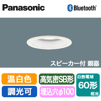 LGB79021LB1 パナソニック Panasonic 照明器具 LEDダウンライト 温白色 美ルック 浅型10H 高気密SB形 拡散タイプ(マイルド配光) 調光 Bluetooth対応 スピーカー内蔵 親器 白熱電球60形1灯器具相当