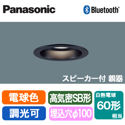 LGB79027LB1 パナソニック Panasonic 照明器具 LEDダウンライト 電球色 美ルック 浅型10H 高気密SB形 拡散タイプ(マイルド配光) 調光 Bluetooth対応 スピーカー内蔵 親器 白熱電球60形1灯器具相当