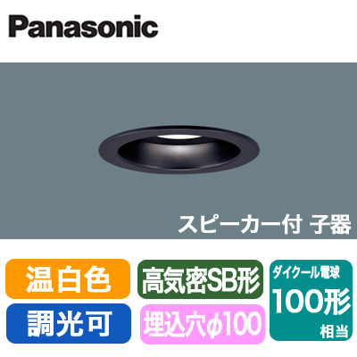 LGB79116LB1 パナソニック Panasonic 照明器具 LEDダウンライト 温白色 美ルック 浅型10H 高気密SB形 ビーム角24度 集光タイプ 調光 Bluetooth対応 スピーカー内蔵 子器 110Vダイクール電球100形1灯器具相当