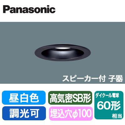 LGB79135LB1 パナソニック Panasonic 照明器具 LEDダウンライト 昼白色 美ルック 浅型10H 高気密SB形 ビーム角24度 集光タイプ 調光 Bluetooth対応 スピーカー内蔵 子器 110Vダイクール電球60形1灯器具相当