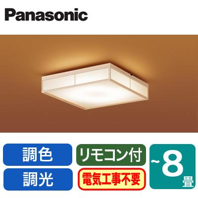 LGBZ1806K パナソニック Panasonic 照明器具 和風LEDシーリングライト 調光・調色タイプ 【~8畳】