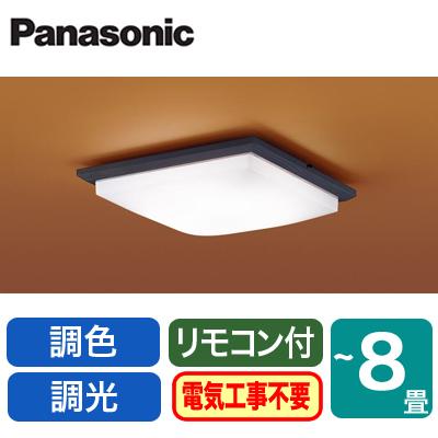 LGBZ1807 パナソニック Panasonic 照明器具 和風LEDシーリングライト 調光・調色タイプ 【~8畳】