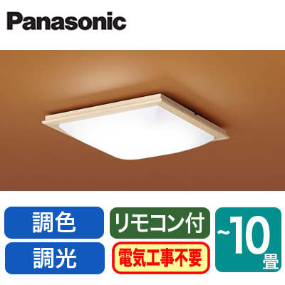 LGBZ2804K パナソニック Panasonic 照明器具 和風LEDシーリングライト 調光・調色タイプ 【~12畳】