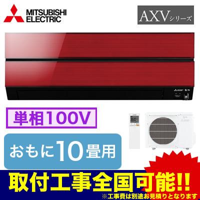 MSZ-AXV2818(おもに10畳用・単相100V) 三菱電機 住宅用エアコン 霧ヶ峰 AXVシリーズ(2018)