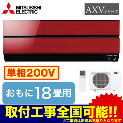 MSZ-AXV5618S (おもに18畳用・単相200V) 三菱電機 住宅用エアコン 霧ヶ峰 AXVシリーズ(2018)
