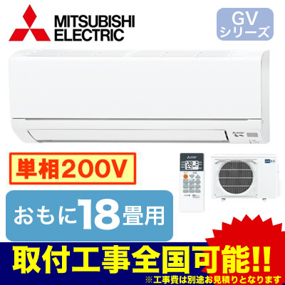 MSZ-GV5618S 三菱電機 住宅用エアコン 霧ヶ峰 GVシリーズ(2018) (おもに18畳用・単相200V)