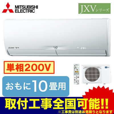 MSZ-JXV2818S(おもに10畳用・単相200V) 三菱電機 住宅用エアコン 霧ヶ峰 JXVシリーズ(2018)