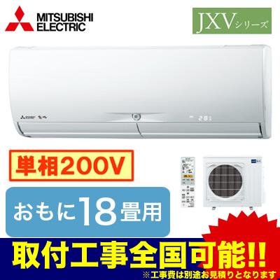 MSZ-JXV5618S(おもに18畳用・単相200V) 三菱電機 住宅用エアコン 霧ヶ峰 JXVシリーズ(2018)
