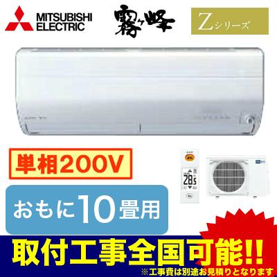 MSZ-ZXV2818S 三菱電機 住宅用エアコン 霧ヶ峰 Zシリーズ(2018) (おもに10畳用・単相200V)