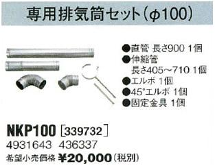 NKP100 サンポット 石油給湯機器 その他部材 CUG-E5903・4403UR Eタイプ専用排気筒セット φ100