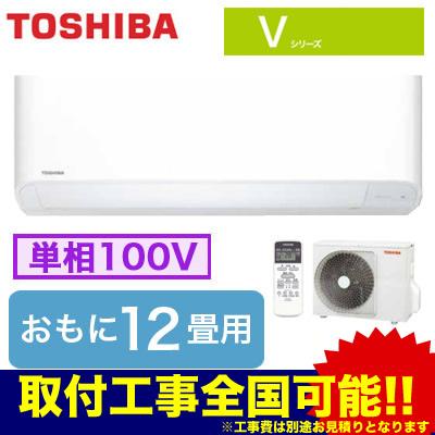 RAS-3658V(W) (おもに12畳用・単相100V・室内電源) 東芝 住宅用エアコン Vシリーズ(2018)