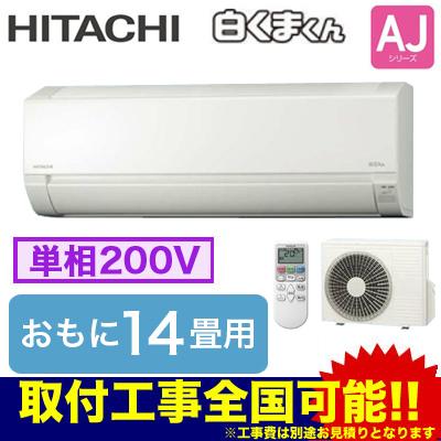 RAS-AJ40H2(W) (おもに14畳用・単相200V・室内電源) 日立 住宅設備用エアコン 白くまくん AJシリーズ(2018)