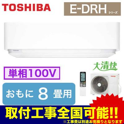 RAS-E255DRH(W) (おもに8畳用・単相100V・室内電源) 東芝 住宅用エアコン E-DRHシリーズ(2018) 大清快
