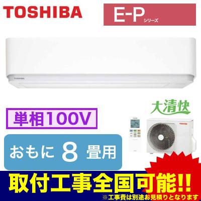 RAS-E255P(W) (おもに8畳用・単相100V・室内電源) 東芝 住宅用エアコン E-Pシリーズ(2018) 大清快