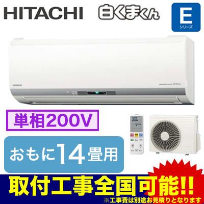 RAS-E40H2(W) (おもに14畳用・単相200V・室内電源) 日立 住宅設備用エアコン 白くまくん Eシリーズ(2018)