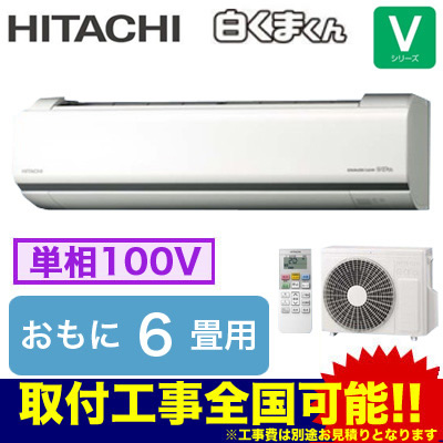 RAS-V22H (おもに6畳用・単相100V・室内電源) 日立 住宅設備用エアコン 白くまくん Vシリーズ(2018)