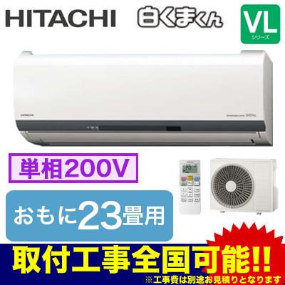 RAS-VL71H2(W) (おもに23畳用・単相200V・室内電源) 日立 住宅設備用エアコン 白くまくん VLシリーズ(2018)