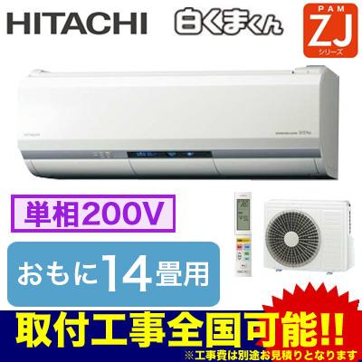 RAS-ZJ40H2(W) (おもに14畳用・単相200V・室内電源) 日立 住宅設備用エアコン 白くまくん ZJシリーズ(2018)