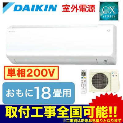 S56VTCXV ダイキン 住宅設備用エアコン CXシリーズ(2018) (おもに18畳用・単相200V・室外電源)