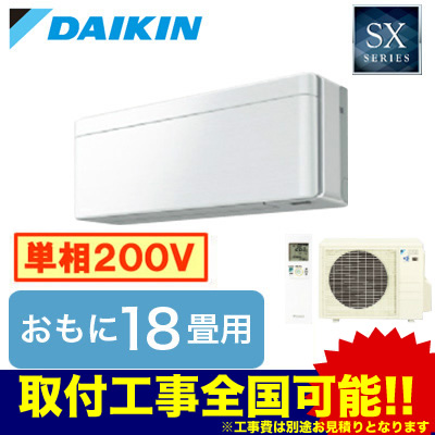 S56VTSXP ダイキン 住宅設備用エアコン SXシリーズ risora(2018) (おもに18畳用・単相200V・室内電源)