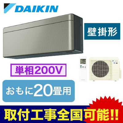 S63VTSXP ダイキン ハウジングエアコン 壁掛形 risora 受注生産パネルタイプ (おもに20畳用 単相200V 室内電源)