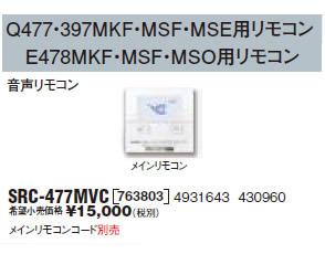 SRC-477MVC サンポット 石油給湯機器用部材 エコフィール E478MKF・MSF・MSO HMG-Qタイプ Q477・397MKF・MSF・MSE セミ貯湯タイプ 385M用リモコン 音声リモコン